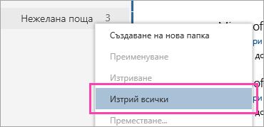 Екранна снимка на бутона Изтрий всички опция