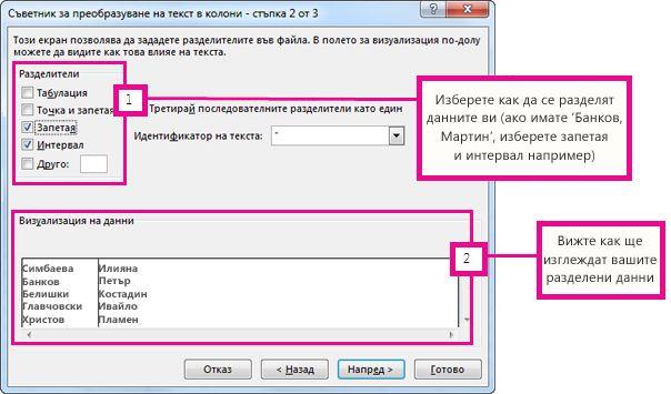 стъпка 2 в съветника за преобразуване на текст в колони