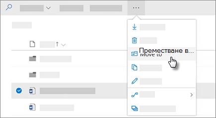 """Екранна снимка на командата """"преминаване към"""" в OneDrive за бизнеса"""