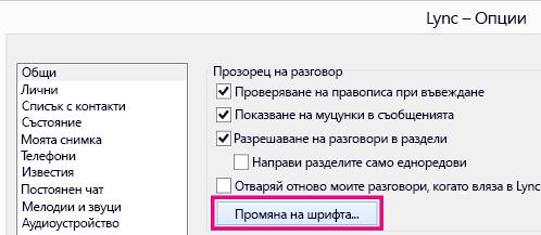 """""""Екранна снимка на част от прозореца за общи опции на Lync с избран бутон """"Промяна на шрифта"""""""