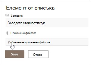 Редактиране на раздел в лентата с прикачване на файл осветена.