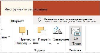 """Бутонът """"алтернативен текст"""" на лентата за фигура и видео в PowerPoint online."""