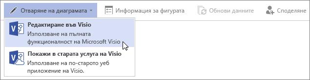 """Команда """"Отваряне на диаграма – Редактиране"""" във Visio"""