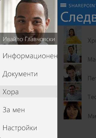 екранна снимка ''за мен'' в приложението sharepoint newsfeed