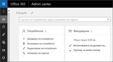 Показва центъра за администриране на Office 365.