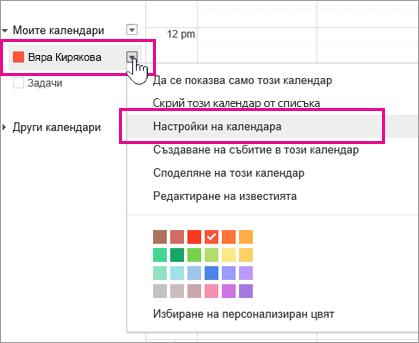 Настройки за календара на Google