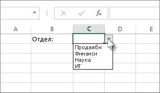 Примерен падащ списък в Excel
