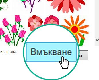 """Изберете бутона """"Вмъкни"""" в долния десен ъгъл на диалоговия прозорец"""