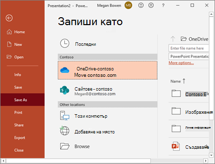 Записване от PowerPoint в OneDrive