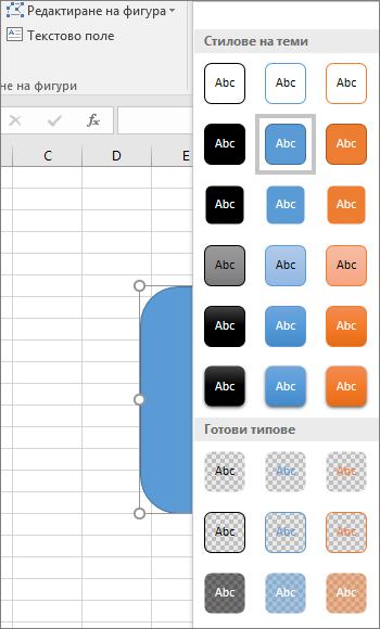 Галерия от стилове на фигури, показваща новите предварително зададени стилове в Excel 2016 за Windows