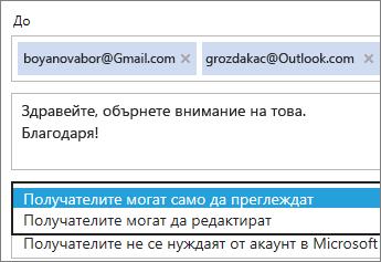 """Избиране на опциите """"Само преглед"""" и """"Изисква се влизане"""" в имейл с покана"""