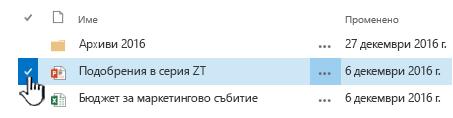 Изберете файла, като щракнете върху отметката в квадратчето отляво на името