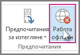 Бутонът ''Работа офлайн'' в Outlook 2013