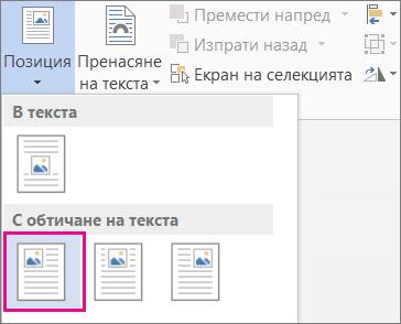 Горе вляво обтичане на текст