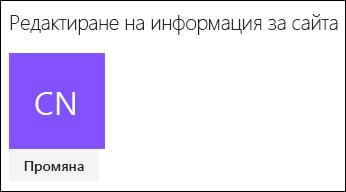 Екранна снимка, показваща диалоговия прозорец на SharePoint за промяна на емблемата на сайта.