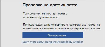 Съобщение за достъпност, което ви подканва да помислите за конвертиране на файла в модерен формат, за да се възползвате от всички функции за достъпност
