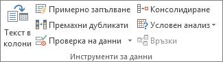 """Групата """"Инструменти за данни"""" в раздела """"Данни"""""""