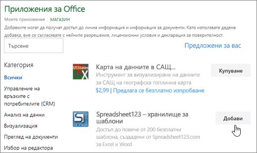 Екранна снимка показва Office добавки на страницата, където можете да избирате или търсене на добавка за Excel.