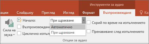"""Показва """"Опции за видео"""" в PowerPoint"""