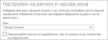 Задайте езика на Outlook Web App и решете дали искате да преименувате папки