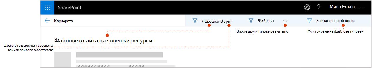 Екранна снимка на търсене с резултати от страницата, уголемено в горната част на резултатите, когато трасирана показват сайта идват резултатите. Насоки за филтри.