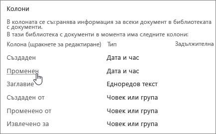 Изберете колона секция на настройки на библиотеката показващ колона са избрани.