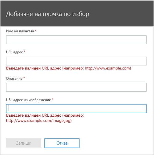 Добавяне на подробни данни за плочка по избор
