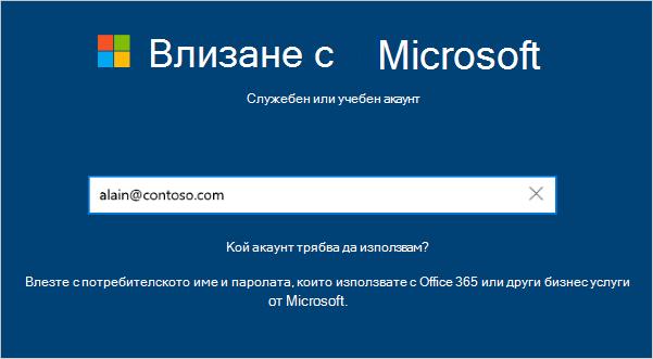 Екран за влизане с имейл адрес