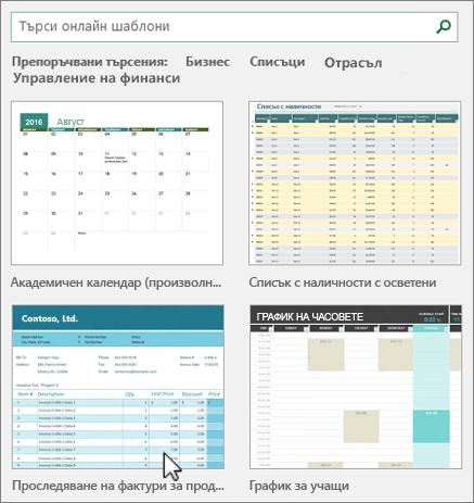 Шаблони на Excel