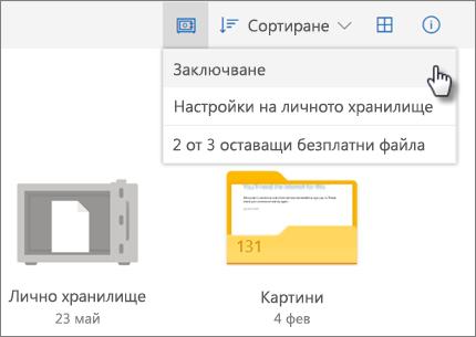 Екранна снимка на заключването на личното хранилище в OneDrive