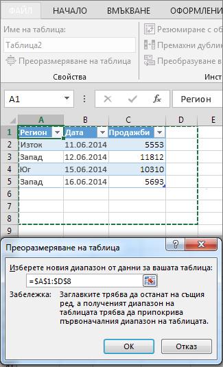Преоразмеряване на таблица