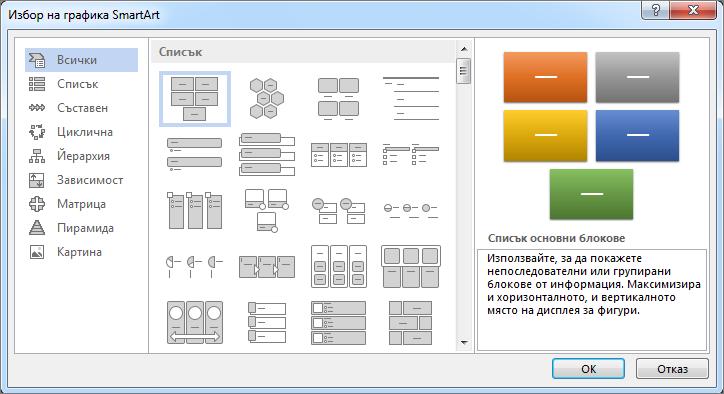 Възможности за избор в списъка избор на графика SmartArt диалогов прозорец
