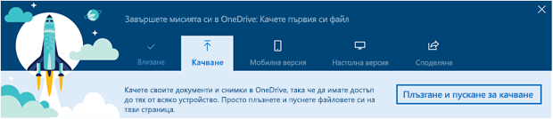 екранна снимка на OneDrive активно обиколка, която се появява, когато за първи път използвате OneDrive за бизнеса в Office 365