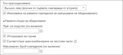 """Опции за непълни обединявания в диалоговия прозорец """"Обединяване"""""""