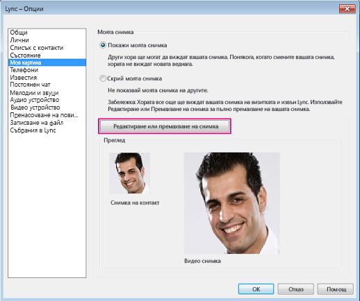 Екранна снимка на прозореца с опции за ''Моя снимка'' с осветен бутон ''Редактиране или премахване на снимка''