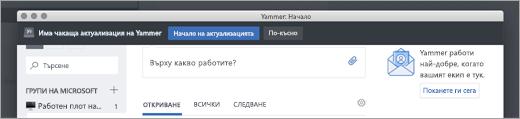 Актуализации на приложение на yammer