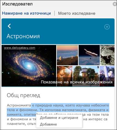 Показване на всички изображения, добавяне на текст, добавяне и цитиране