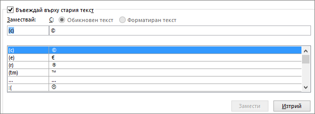списък за автокоригиране на текст