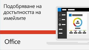 Видео за подобряване на достъпността на имейлите.