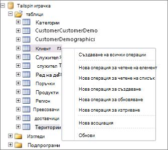 Екранна снимка, показваща базата данни Tailspintoys в SharePoint Designer. Ако щракнете с десния бутон на мишката върху името на таблицата, ще се покаже меню, в което можете да изберете операциите за създаване.
