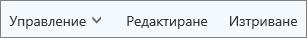 В лентата с команди на Outllook.com управлявайте, редактирайте или изтривайте контакти