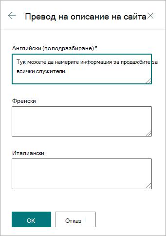 Превод на описанието на сайта