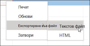 Екранна снимка на контекстно меню с подменю