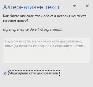 Екран за Word Win32 алтернативен текст за декоративни елементи