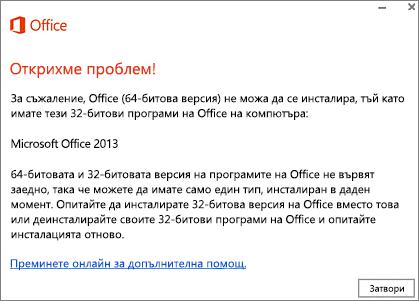 """Съобщение за грешка """"Не може да се инсталира 32-битова версия на Office върху 64-битова версия на Office"""