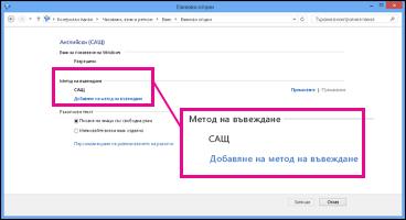 Добавяне на метод на въвеждане в Windows 8