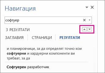 Стрелки на резултатите от търсенето в навигационния екран