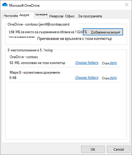 Екранна снимка на настройките на акаунт в клиента за синхронизиране на OneDrive.