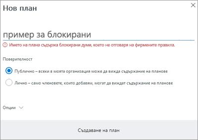 Снимка на екрана: Групиране на правилата за именуване – създаване на нов план блокирани пример