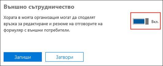 Настройка за сътрудничество на формуляри на Microsoft